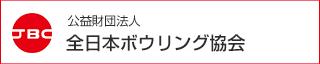 全日本ボウリング協会