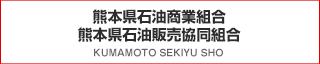 熊本県石油商業組合