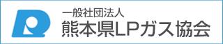 熊本県エルピーガス協会