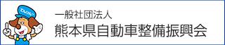 熊本県自動車整備振興会