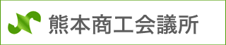 熊本商工会議所