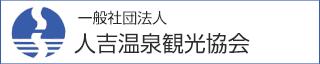 人吉温泉観光協会