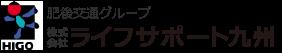株式会社ライフサポート九州 ガソリンスタンド・ボウリング場スターレーンの運営・LPガス・レンタカー・自動車整備